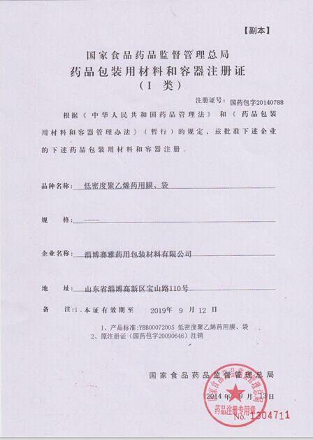 注(zhu)冊證